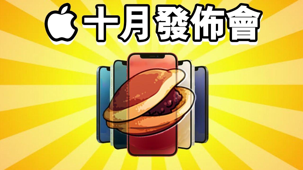 iPhone 12 發佈會 🍎誠實豆沙包版  | 懶人包 中文 iPhone 12 Mini Pro Max HomePod Mini