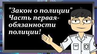 """МК-Микро обзор закона """"О полиции"""""""