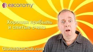 Eaconomy - Хорошая прибыль и слитые счета