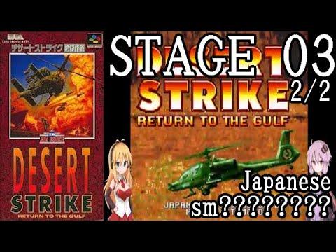 GN01_05.Desart Strike Stage 03B