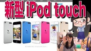 新型iPod touch登場!! A8 CPUにM8 GPU搭載という神仕様!!!