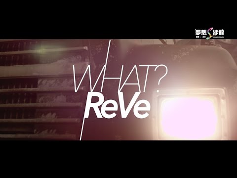 ReVe – What? (Official Music Video)
