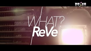 ReVe -《What?》(Official Music Video)