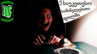 5 ყველაზე საუკეთესო საშინელებათა ფილმი