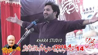 Zakir Muntazir Mehdi 14 October 4 Safar 2018 Wara Pera Wala Manga Mandi Lahore