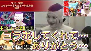 フリーザ様が大好きなYouTuberを語る〜コヤッキーチャンネル編〜