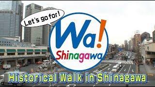 Historical Walk in Shinagawa -泉麻人が行く!東海道さんぽ(英語版)-
