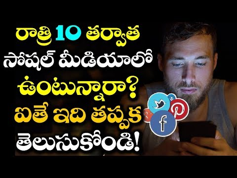 Are you in Social Media After 10 PM? Then You Must Watch This!   Unknown Facts About Social Media