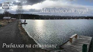 Зимняя рыбалка на спиннинг Щука на платном водоеме Мизиново Московская область