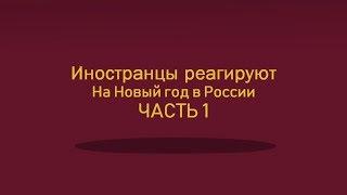Иностранцы реагируют: Новый год в России | ЧАСТЬ 1(, 2019-01-07T15:52:08.000Z)