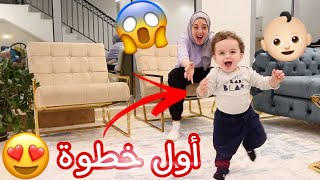 اول مره بيبي يمشي 😍 ردة فعل امه 😱