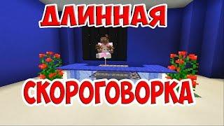 ДЛИННАЯ СКОРОГОВОРКА - МАЙНКРАФТ ПРИКОЛЫ  МАШИНИМА МАЙНКРАФТ