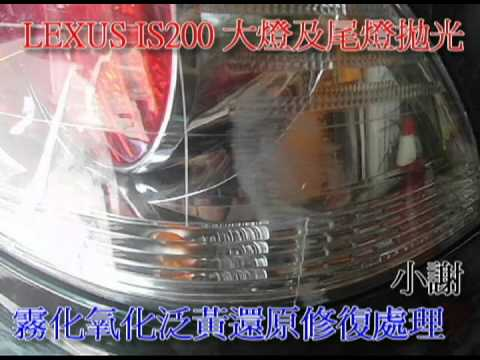 LEXUS IS200 大燈及尾燈拋光霧化氧化泛黃還原修復處理 - YouTube