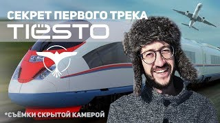 Секреты Tiesto | Съемки скрытой камерой