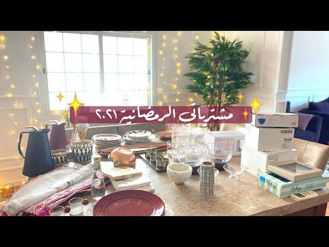 فلوق تجهيزات رمضان + مشترياتي الرمضانية من ابيات و ايكيا لسنه ٢٠٢١ ✨💜 - Asiya Alaji