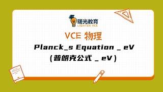 VCE物理  Planck s Equation   eV (普朗克公式   eV)