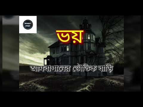 আমবাগানের ভৌতিক বাড়ি | Horror Story | Bengali Story