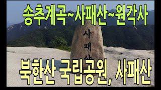 북한산 국립공원, 사패산 / 송추계곡~사패산~원각사