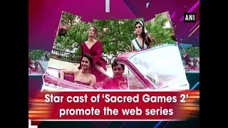 Star cast of 'Sacred Games 2' promote the web series