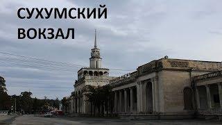 Абхазия. Сухумский вокзал // Перезалив