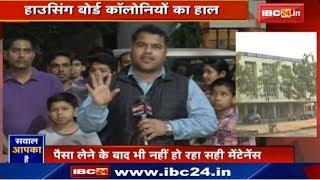Raipur News CG: Raipur में Housing Board की Colony का हाल |