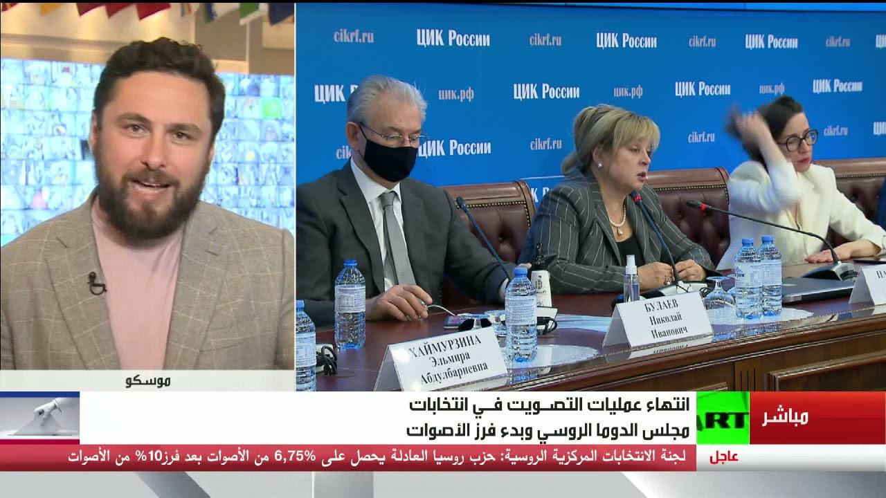 النتائج الأولية لانتخابات مجلس الدوما الروسي  - نشر قبل 9 ساعة