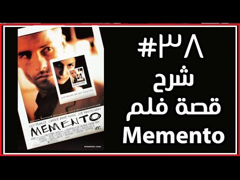 شرح فلم Memento