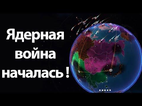 Ядерная война НАЧАЛАСЬ ! ( First Strike: Final Hour )из YouTube · С высокой четкостью · Длительность: 17 мин49 с  · Просмотры: более 229,000 · отправлено: 5/31/2017 · кем отправлено: perpetuumworld