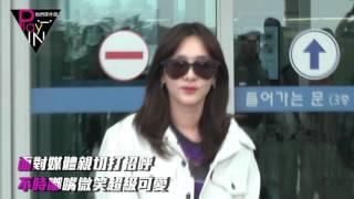 前2NE1成員 Dara機場嘟嘴旋轉耍萌超可愛