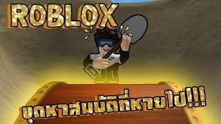 Roblox Treasure Hunt Simulator : ตามหาสมบัติที่หายไป