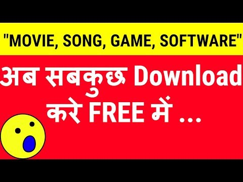 अब सबकुछ Download करे FREE में ... Movie, Song, MP3, Video, Software, Game