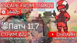 Escape From Tarkov - Пока в одиночку!