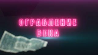 """GTA 5 фильм """"Ограбление века"""""""