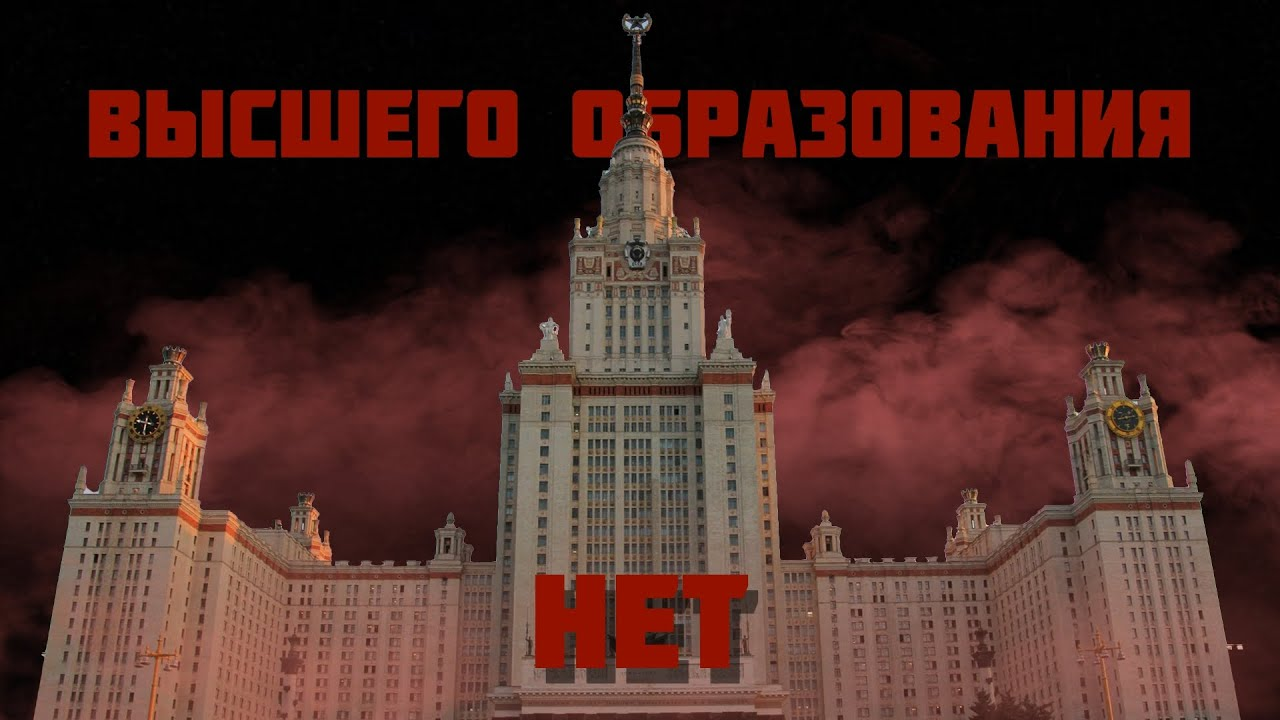 ВЫСШЕЕ ОБРАЗОВАНИЕ В РОССИИ?