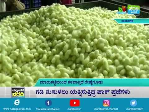 Former's problem at Ramanagara Silk Cocoon Market