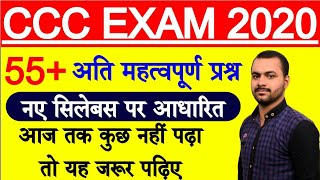 CCC 55+ Important Question Answer in hindi (part 2)|CCC Exam Preparation|CCC Exam February 2020|