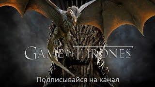 Игра Престолов 7 сезон саундтреки (часть 2) Game of Thrones Season 7