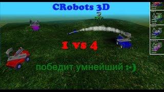 Язык программирования Си. Обзор игры CRobots 3D.