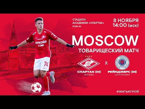 FC Spartak Moscow Youth vs Rangers FC Youth