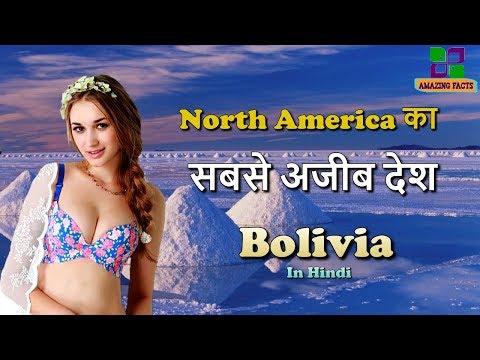 South America का सबसे अजीब देश // Bolivia Amazing Facts