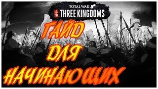 total War: Three Kingdoms ГАЙД ДЛЯ НАЧИНАЮЩИХ (советы, обучение)