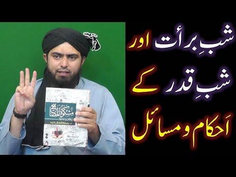 New-44-Mas'alah : 15-SHABAN, Shab-e-BARAT aur Shab-e-QADER say motalliq SAHEH Ahkam-o-Masa'il