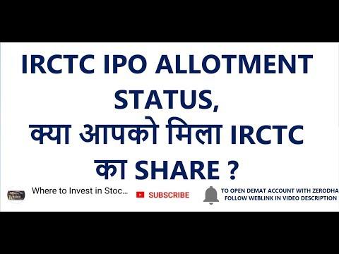 irctc-ipo-allotment-status-|-क्या-आपको-मिला-irctc-का-share-?-|-irctc-ipo-|-irctc-ipo-latest-news
