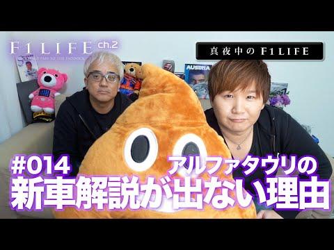 【真夜中のF1LIFE】アルファタウリの新車解説動画が出ない理由【怒】
