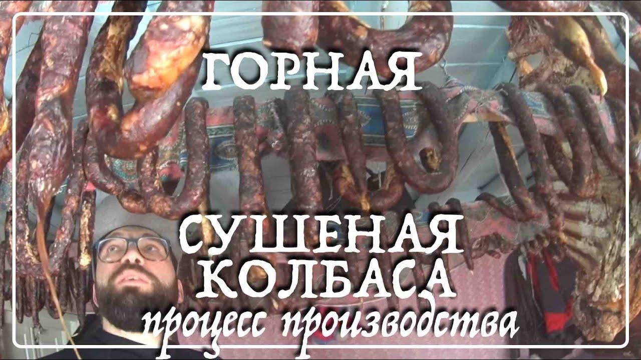 Сушеная колбаса, от начала до конца. (с.Хайхи/Дагестан)