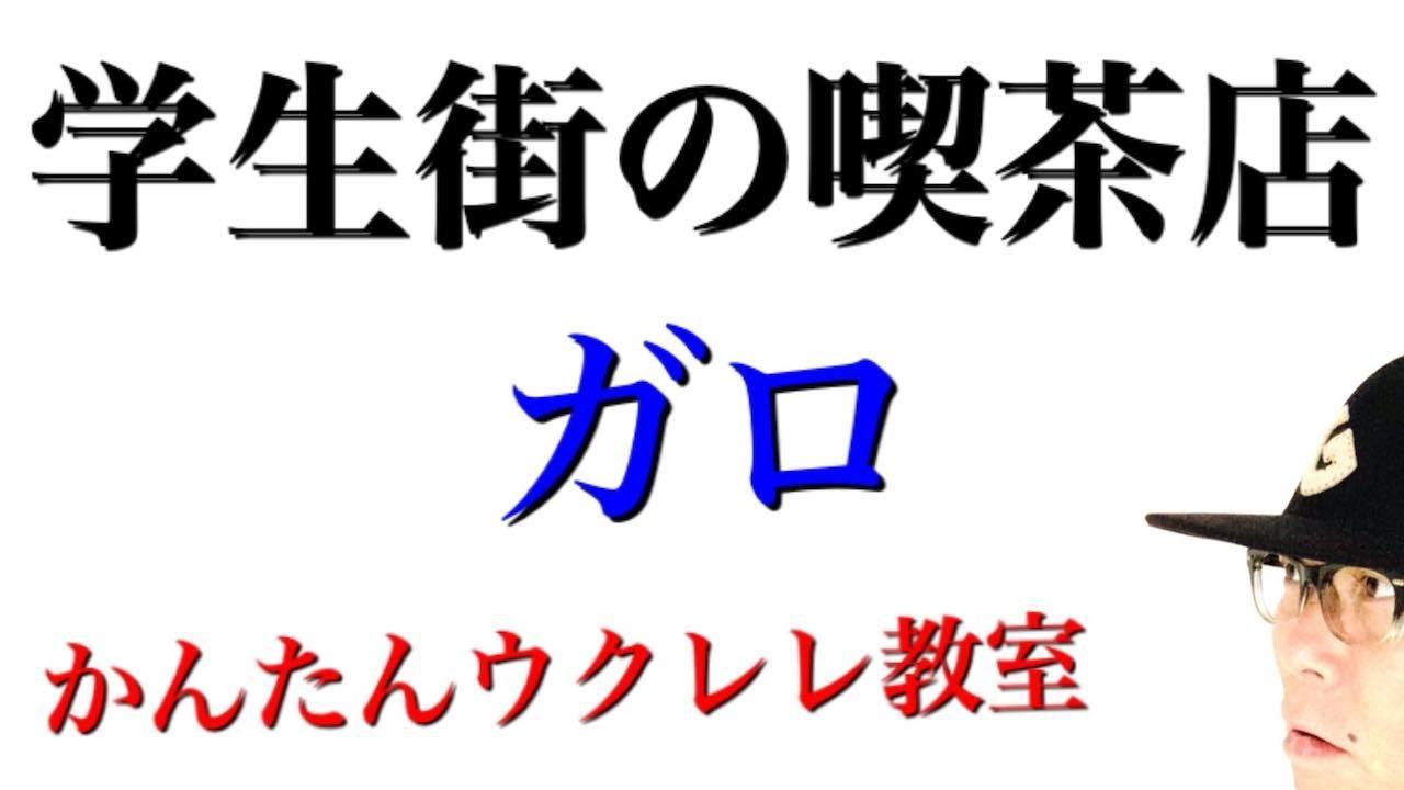 学生街の喫茶店 / ガロ【ウクレレ 超かんたん版 コード&レッスン付】 #GAZZLELE