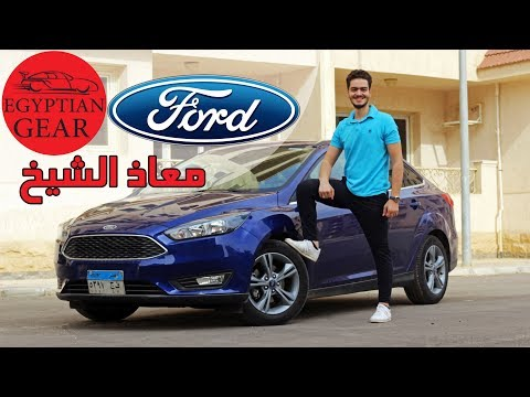 مراجعة وتجربة قيادة فورد فوكاس مع معاذ الشيخ -  Ford Focus 1.0 EcoBoost Review