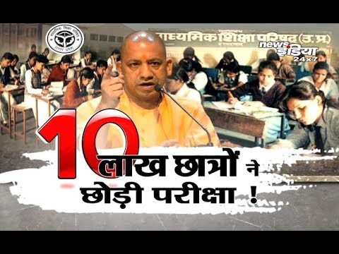 UP Board 2018 more than 10 lakh students quit exam yogi ...