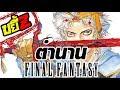 ขยี้Z : ตำนาน 30 ปี Final Fantasy (รู้สึกแก่)
