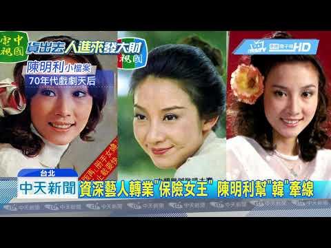20190212中天新聞 獨! 資深演員「陳明利」瘋韓 欲牽線2大超商與高雄合作